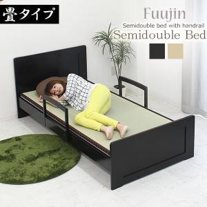 手すり付きベッド 畳ベッド セミダブルベッド 木製 ベット シンプル モダン 2色対応|stepone09
