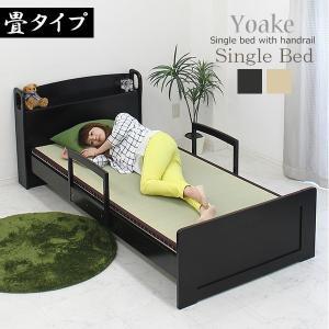 手すり付きベッド 畳ベッド シングルベッド ベット 宮付き シンプル モダン 2色対応|stepone09