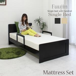 手すり付きベッド  ベッド シングルベッド マットレス付き ベット シンプル モダン 2色対応|stepone09