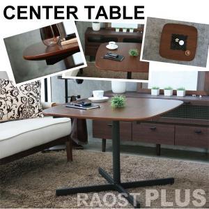センターテーブル コーヒーテーブル 北欧 モダン ミッドセンチュリー ウォールナット RAOST PLUS|stepone09