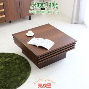 センターテーブル 北欧 ローテーブル コーヒーテーブル 幅80cm 送料無料|stepone09