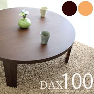 センターテーブル 円卓 ローテーブル 座卓 (和風 和 和モダン) 100 丸リビングテーブル|stepone09