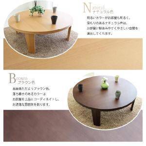 センターテーブル 円卓 ローテーブル 座卓 (和風 和 和モダン) 100 丸リビングテーブル|stepone09|03