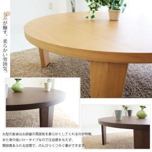 センターテーブル 円卓 ローテーブル 座卓 (和風 和 和モダン) 100 丸リビングテーブル|stepone09|04