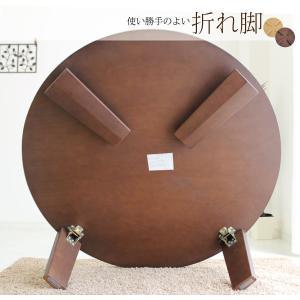 センターテーブル 円卓 ローテーブル 座卓 (和風 和 和モダン) 100 丸リビングテーブル|stepone09|05