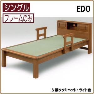 畳シングルベッド モダン アウトレット価格 すのこベッドシングル (安い おしゃれ)