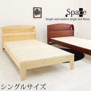 ベッド シングルベッド 天然木 すのこ シングル 木製 木 ウッド 宮付き SALE セール|stepone09
