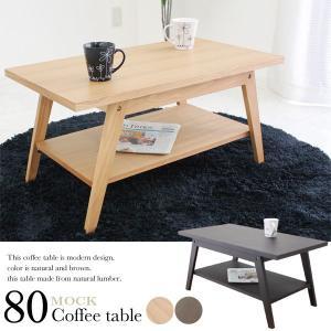 センターテーブル ローテーブル 幅80cm 北欧 モダン|stepone09