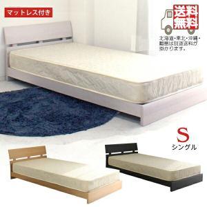 ベッド シングルベッド マットレス付き すのこベッド ローベッド 安い セール 北欧 モダン|stepone09