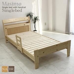 パイン無垢材 すのこ シングルベッド フレーム 手すり付き ベッドガード 棚付き 選べる2色 天然木...