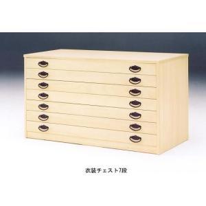 桐収納 桐製 桐たんす 国産 衣装チェスト7段MNー7|stepone09