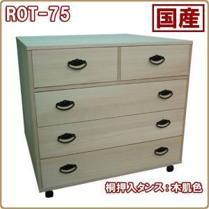 桐収納 桐製 桐たんす 国産 押入タンス ROT-75|stepone09