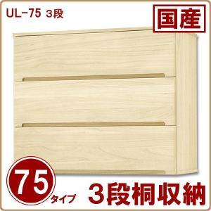 桐収納 桐製 桐たんす 国産 UL-75 3段|stepone09