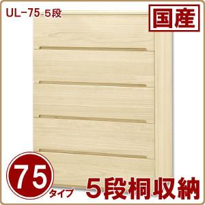 桐収納 桐製 桐たんす 国産 UL-75 5段|stepone09