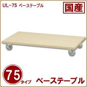 桐収納 桐製 桐たんす 国産 UL-75 ベーステーブル|stepone09