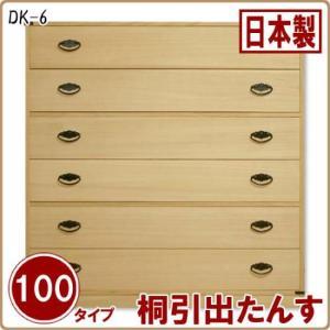 桐収納 桐製 桐たんす 国産 DKー6引き出しタンス|stepone09