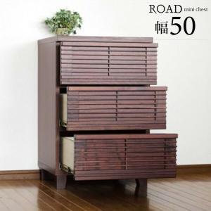 チェスト 完成品 北欧 衣類収納 木製  50cm SALE セール|stepone09
