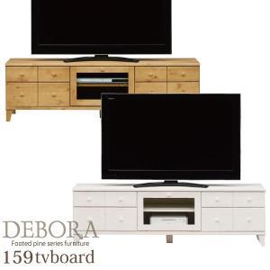 テレビ台 テレビボード 完成品 幅159cm 収納 おしゃれ 2色対応 北欧ミッドセンチュリー|stepone09