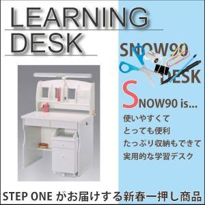 学習机 子供用 学習デスク 勉強机 90 SALE セール|stepone09