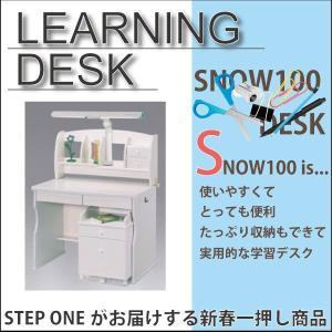 学習机 子供用 学習デスク 勉強机 105 SALE セール|stepone09