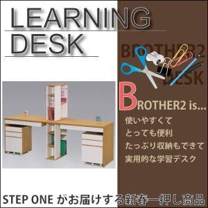 ツインデスク 学習机 子供用 学習デスク 勉強机 SALE セール|stepone09