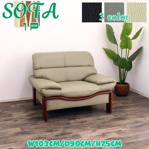 ソファ 1人掛け 落ち着いたデザインで高級感溢れる ソファー 【 開梱設置無料 】【送料無料 】|stepone09