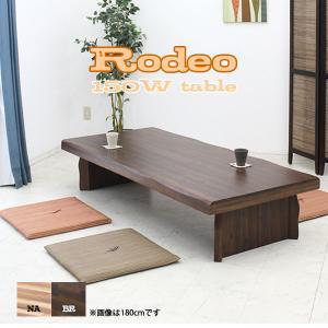 座卓 ちゃぶ台 ロー テーブル 幅150 (和風 和 和モダン) 座卓の写真