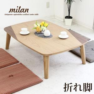 ローテーブル 折れ脚 センターテーブル 幅120cm 和 和風|stepone09