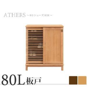 ニトリ IKEA 無印好きに人気の下駄箱 幅80cm・ロータイプの玄関収納 完成品・日本製シューズボ...