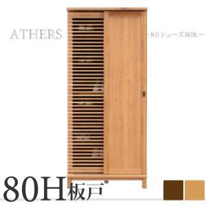 ニトリ IKEA 無印好きに人気の高品質 国産 下駄箱 幅80cm・ハイタイプの玄関収納 完成品・日...