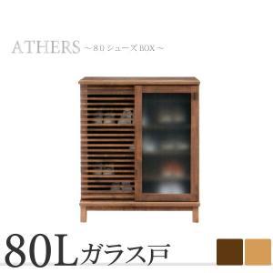 下駄箱 幅80cm・ロータイプの玄関収納 ガラス扉 引戸 完成品・日本製シューズボックスです。天然の...