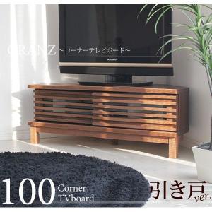 コーナーテレビ台 コーナーテレビボード おしゃれ 引き戸 幅100cm 32インチ 木製 完成品 北欧 |stepone10