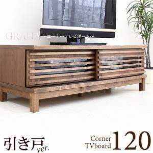 テレビ台 コーナーテレビボード 引き戸 木製 120cm 完...