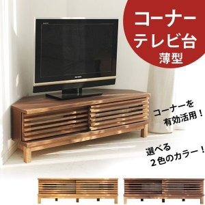 テレビ台 コーナーテレビボード 引き戸 木製 120cm 完成品 シンプル モダン 2色対応 自然塗装 北欧 |stepone10|02