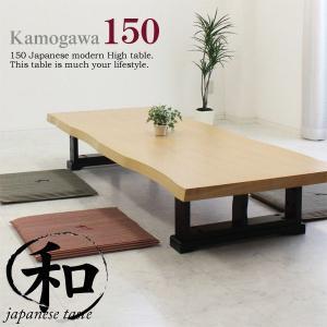 座卓 ローテーブル ちゃぶ台 和風 和 和モダン 幅150|stepone11