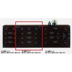 民芸たんす 和モダン 90 完成品 整理箪笥(DBR)【開梱設置サービス付】|stepone11