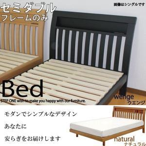 ベッド セミダブルベッド フレームのみ 木製 木 SALE セール stepone11