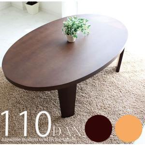 座卓 ちゃぶ台 和風 和 和モダン 折れ脚 110楕円 オーバル型 ミッドセンチュリー リビングテーブル|stepone11