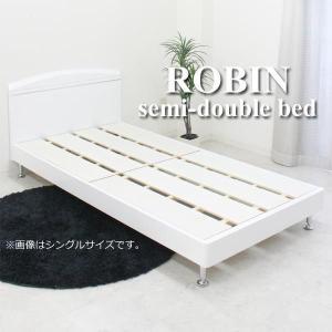 ベッド ベット セミダブルベッド ローベッド フレームのみ ホワイト (モダン レトロ クラシック デザイナーズ) SALE セール stepone11