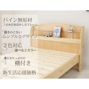 ベッド ベット シングル ローベッド 木製 フレームのみ 宮付き SALE セール|stepone11|02