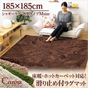 (185×185cm)マイクロファイバーシャギーラグマット Caress-カレス-(Mサイズ) stepone11