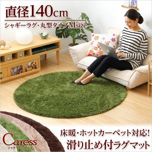 (円形・直径140cm)マイクロファイバーシャギーラグマット Caress-カレス-(Mサイズ) stepone11