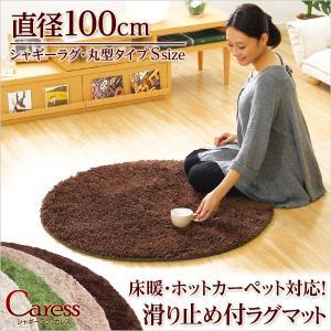 (円形・直径100cm)マイクロファイバーシャギーラグマット Caress-カレス-(Sサイズ) stepone11