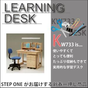 学習机 学習デスク 勉強机 システムデスク 大川家具 KW733 ワゴン付き ライト付きセット stepone11