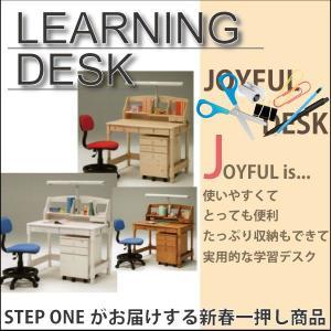 学習机 学習デスク 勉強机 システムデスク 大川家具 JOYFUL ワゴン付き ライト付きセット stepone11