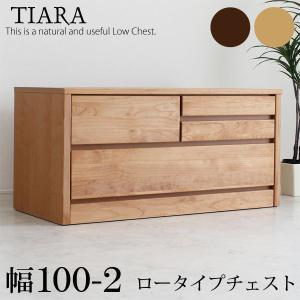 チェスト タンス 完成品 幅100cm 木製 ローチェスト ...