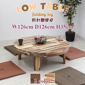 座卓 ちゃぶ台 円卓 ローテーブル リビングテーブル 円形 和風 和 和モダン 丸型 126座卓(折脚)|stepone11