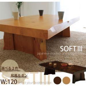 座卓 ローテーブル ちゃぶ台 和風テーブル 和風 和 和モダン 120サイズ|stepone11