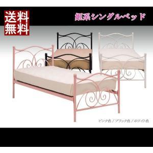 お姫様 ベッド シングルベッド フレームのみ スチール パイプ サリーII SALE セール stepone11