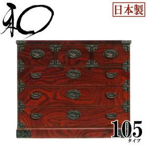 民芸家具 和 和風 民芸箪笥 105cm 整理たんす|stepone11